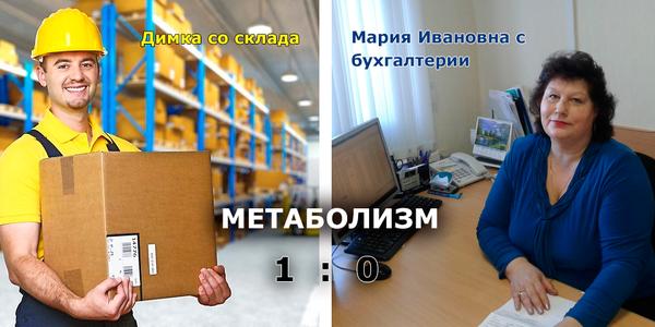 Разница метаболизмов